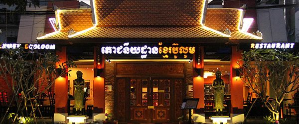 A Khmer restaurant