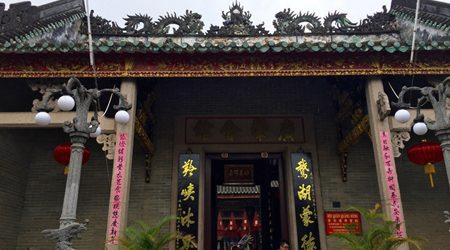 Chaozhou Assembly Hall